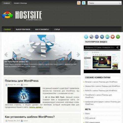 Бесплатный шаблон WordPress HostSite