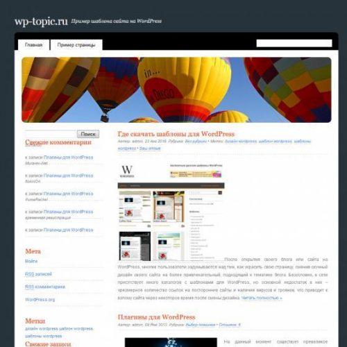 Бесплатный шаблон WordPress Hot Air Balloons
