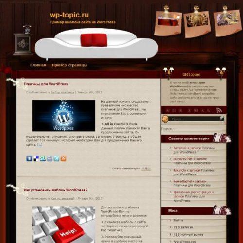 Бесплатный шаблон WordPress Hotel Rental Service