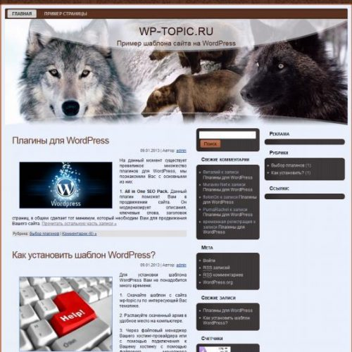 Бесплатный шаблон WordPress Hunting
