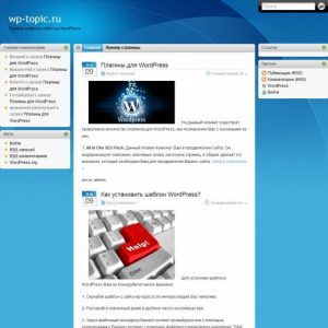 Бесплатный шаблон WordPress i3Theme