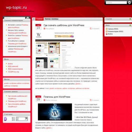 Бесплатный шаблон WordPress i3Theme 1.8 Red Ruby