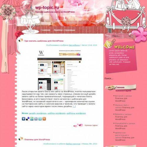 Бесплатный шаблон WordPress I Love Us