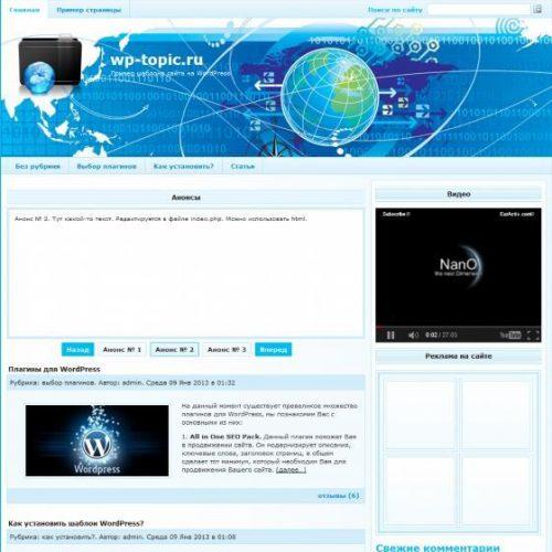 Бесплатный шаблон WordPress I-Blues
