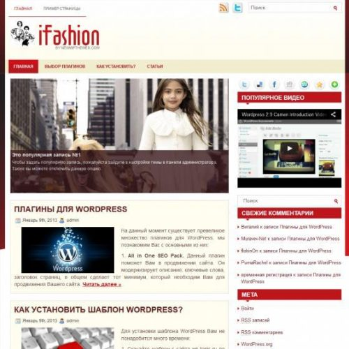 Бесплатный шаблон WordPress iFashion