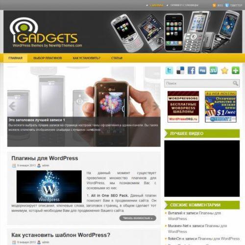 Бесплатный шаблон WordPress iGadgets