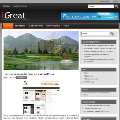 Бесплатный шаблон WordPress iGreat Black
