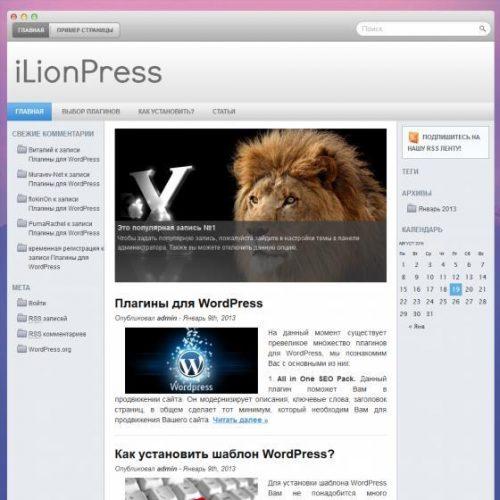 Бесплатный шаблон WordPress iLionPress