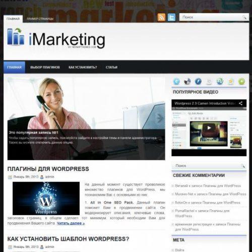 Бесплатный шаблон WordPress iMarketing