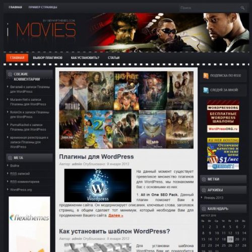 Бесплатный шаблон WordPress iMovies