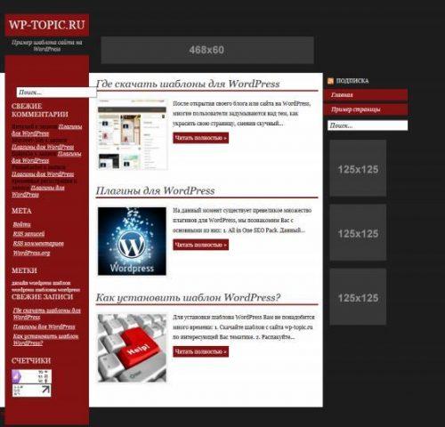 Бесплатный шаблон WordPress Impress
