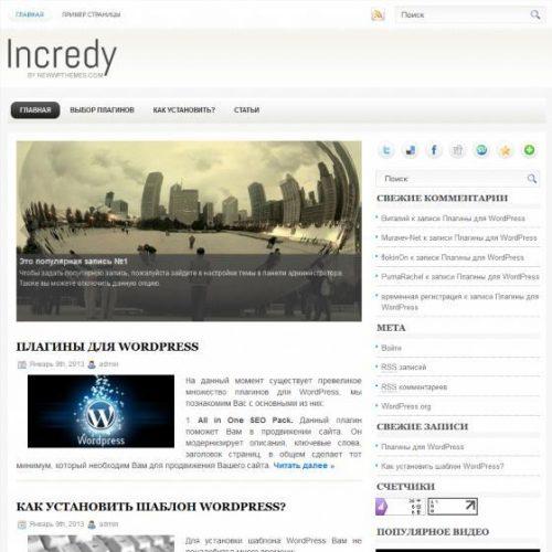 Бесплатный шаблон WordPress Incredy