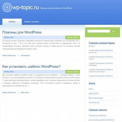 Бесплатный шаблон WordPress Indication