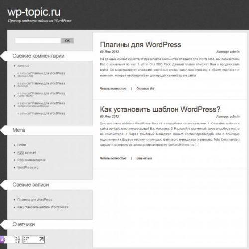 Бесплатный шаблон WordPress Indicator