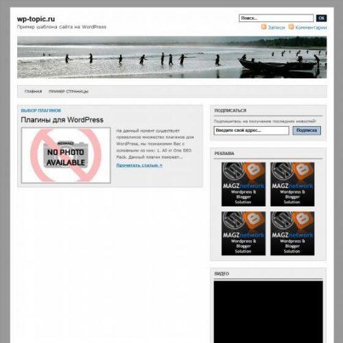 Бесплатный шаблон WordPress Indomagz