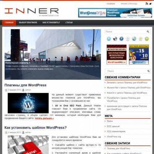 Бесплатный шаблон WordPress Inner