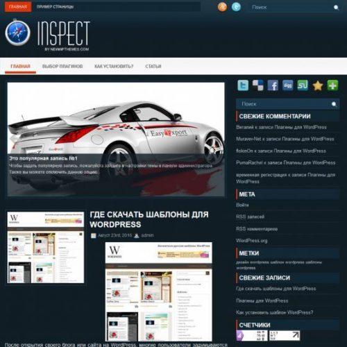 Бесплатный шаблон WordPress Inspect