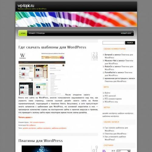 Бесплатный шаблон WordPress Inter Theme