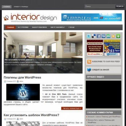 Бесплатный шаблон WordPress Interior Design