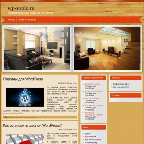 Бесплатный шаблон WordPress Interior Design Album