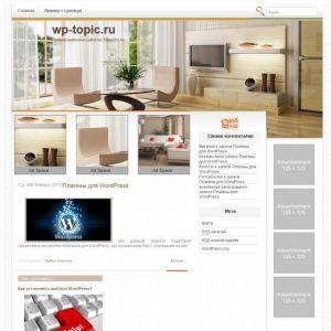 Бесплатный шаблон WordPress Interior Set 9