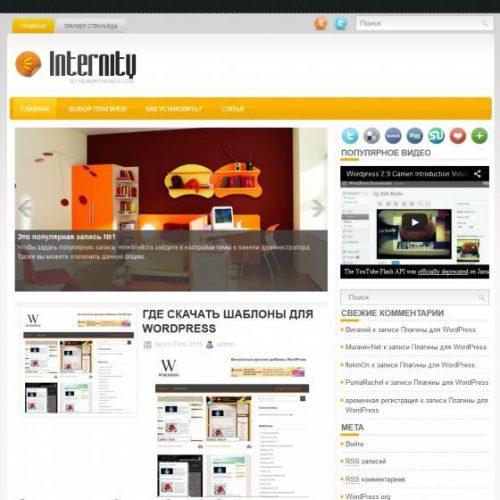 Бесплатный шаблон WordPress Internity
