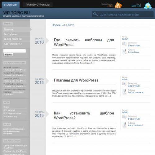 Бесплатный шаблон WordPress Involver