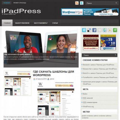 Бесплатный шаблон WordPress iPadPress
