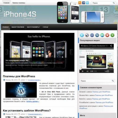 Бесплатный шаблон WordPress iPhone4S