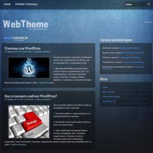 Бесплатный шаблон WordPress Irresistible