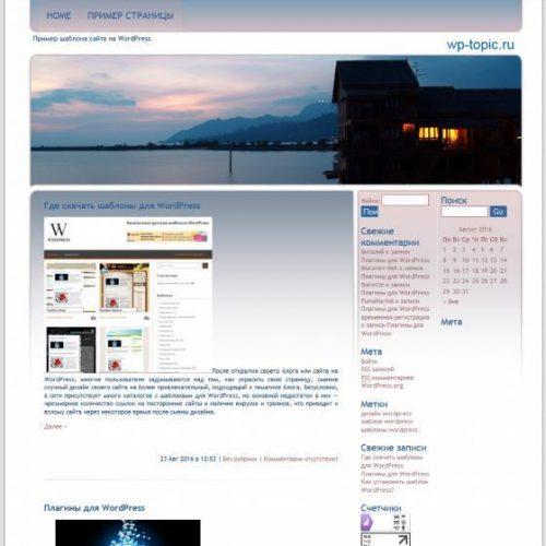 Бесплатный шаблон WordPress Island after Sunset