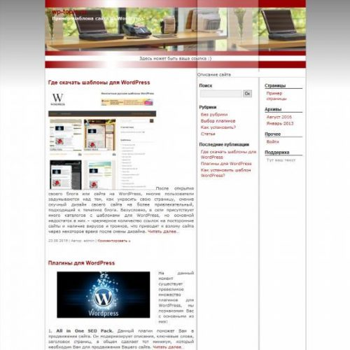 Бесплатный шаблон WordPress Isnaini