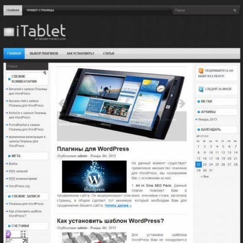 Бесплатный шаблон WordPress iTablet