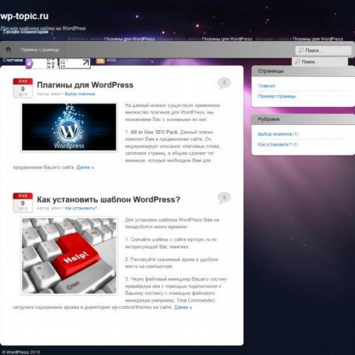 Бесплатный шаблон WordPress iTheme2