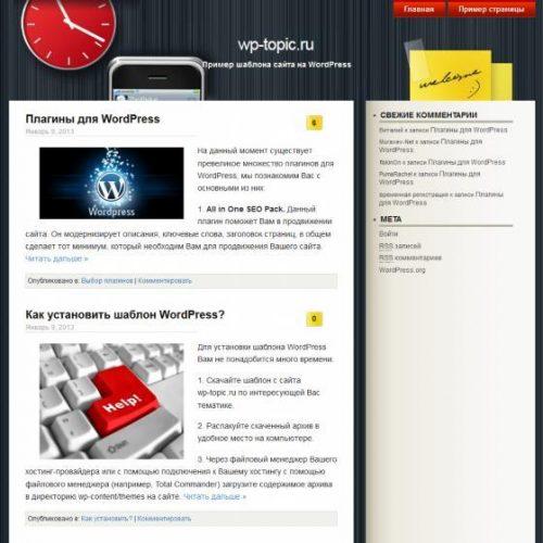 Бесплатный шаблон WordPress iWork