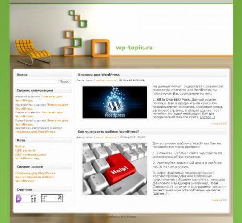 Бесплатный шаблон WordPress Ixora Green