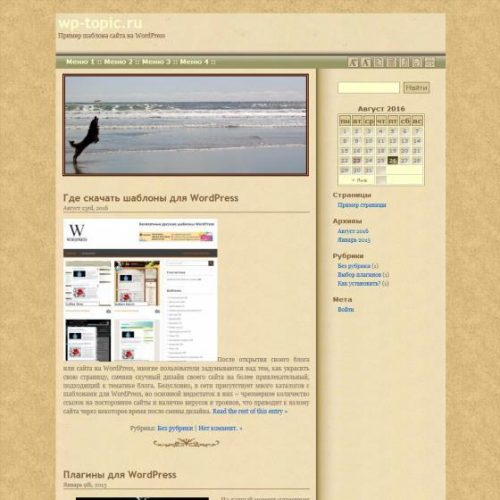 Бесплатный шаблон WordPress Jakarta