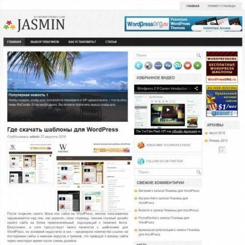 Бесплатный шаблон WordPress Jasmin