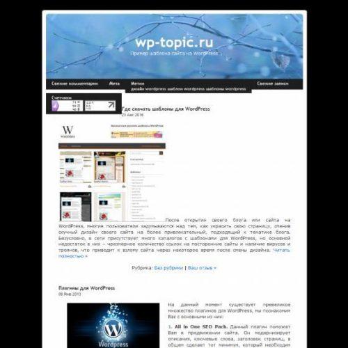 Бесплатный шаблон WordPress Jillij