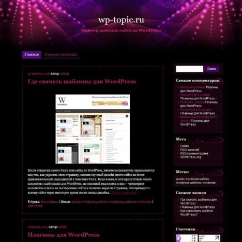 Бесплатный шаблон WordPress John Loan
