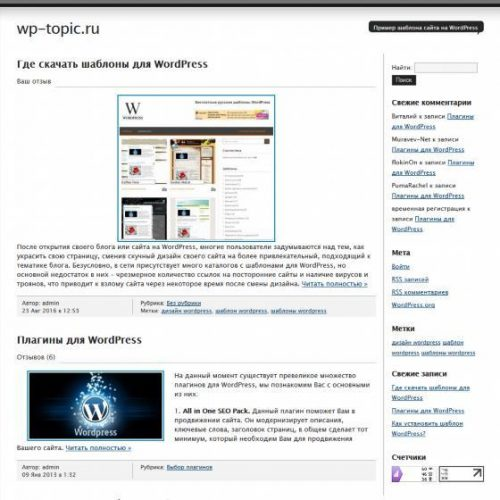 Бесплатный шаблон WordPress Journalist