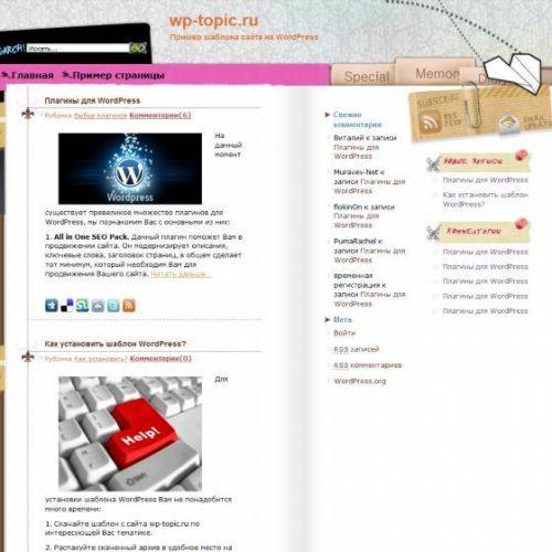 Бесплатный шаблон WordPress Joyous Childhood