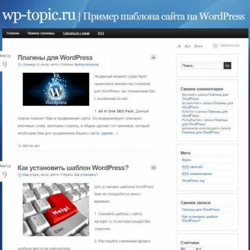 Бесплатный шаблон WordPress jQ
