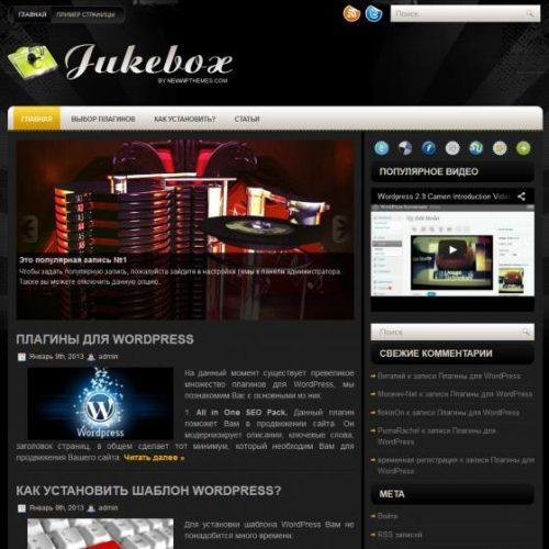 Бесплатный шаблон WordPress Jukebox