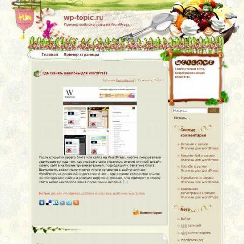 Бесплатный шаблон WordPress Julie and Julia