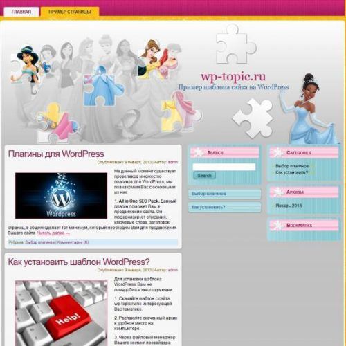 Бесплатный шаблон WordPress Kids Puzzle