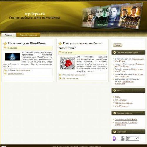 Бесплатный шаблон WordPress KINO