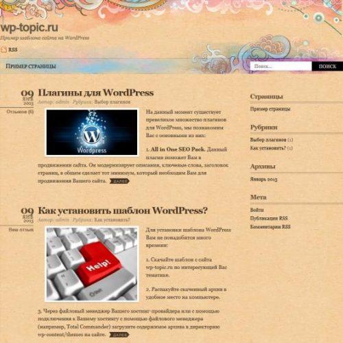 Бесплатный шаблон WordPress Koi