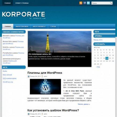 Бесплатный шаблон WordPress Korporate