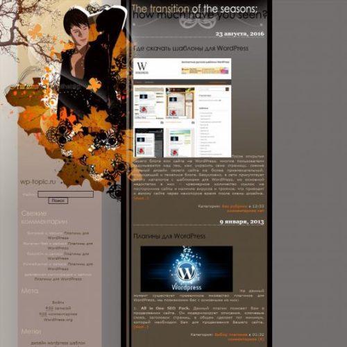 Бесплатный шаблон WordPress Kukufall